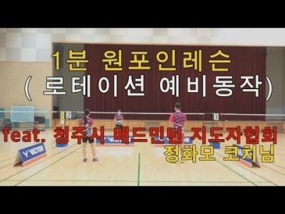 [달인콕 TV 배드민턴레슨] 간단명료한 1분 원포인트레슨 (로테이션 예비동작)