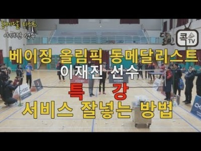 [달인콕 TV 배드민턴레슨] 베이징 동메달리스트 이재진선수의 서비는 넣는방법 특강[볼륨을 켜고 보세요 ~]