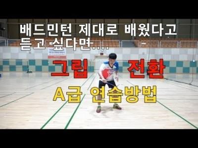[달인콕 TV 배드민턴레슨] A급 그립전환 연습방법 2탄