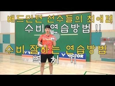 [달인콕 tv 배드민턴레슨]배드민턴 선수들의 최애템 수비연습 ! 벽치기 기초~고급과정까지 !!