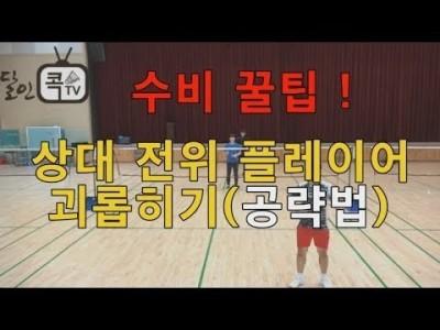 [달인콕 tv 배드민턴레슨] 상대 전위플레이어 공략법(배워서 상대를 괴롭혀보세요 ~)