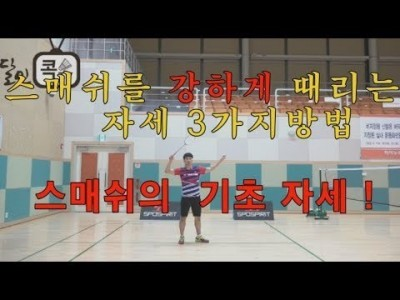 [달인콕 tv 배드민턴 레슨]스매쉬 강하게 때리는 자세 3가지방법 1탄 (스매쉬 기초부터 알고 가세요 )