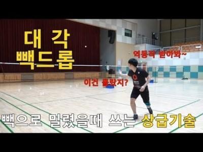[달인콕TV 배드민턴 레슨] 하단 대각드롭 (빽으로 밀렸을때 쓰는 필살기!)