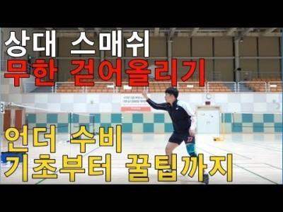 [달인콕tv 배드민턴 레슨] (상대 스매쉬 무한 걷어올리기)  언더수비