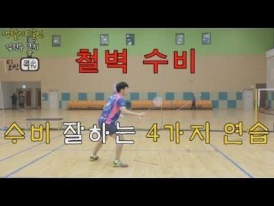 [달인콕 TV 배드민턴 레슨]배드민턴 수비 잘하는 4가지 연습방법