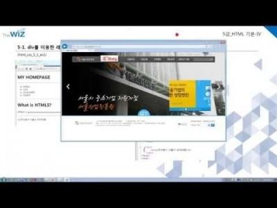 실전 HTML5 & CSS3 동영상 강좌 제 5강 HTML기본-IV