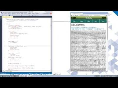 실전 HTML5 & CSS3 동영상 강좌  제 17강 스마트폰 레이아웃-I