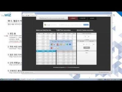 실전 HTML5 & CSS3 동영상 강좌  제 30강 웹문서 제작 팁