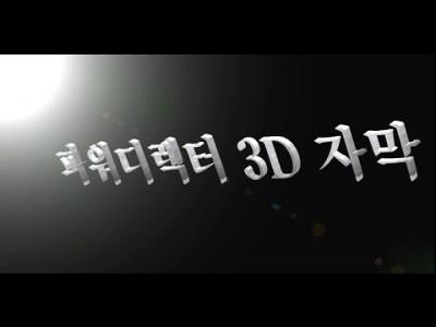 파워디렉터 강좌 51편 - 3D 자막 만들기