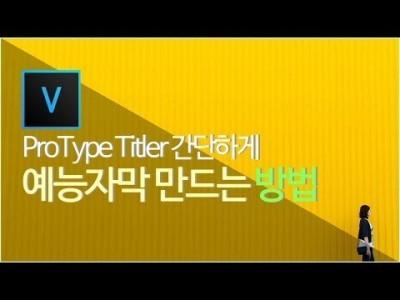 베가스 강좌 예능자막 만들기/ProType Titler로 예능자막 만들기! How to use ProType…