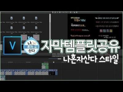 베가스 자막 무료 공유 나혼자산다 스타일 예능 자막 템플릿