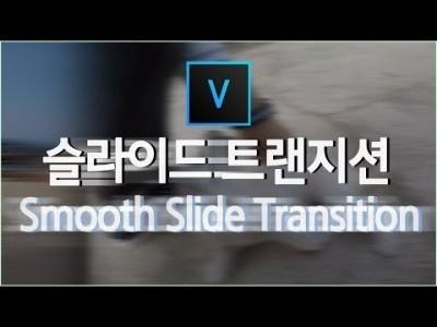 슬라이드 트랜지션(화면전환) 만들기 베가스 강좌 /고급 슬라이드 트랜지션/ Smooth Slide Trans…