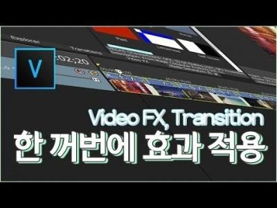 한 꺼번에 효과, 트랜지션 적용하기 베가스 강좌 / Vegas Pro 16