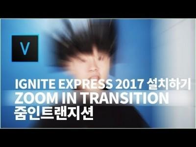 트랜디한 줌인 트랜지션 베가스 강좌 /이그나이트 익스프레스 2017 설치하기 /Zoom In Transiti…