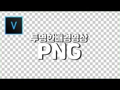 베가스 강좌 배경이 투명한 PNG 영상 만들기 / 베가스 기초 / 베가스 투명배경/ 베가스 PNG / Veg…