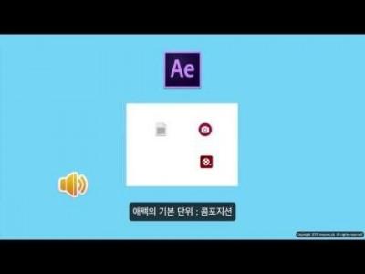 [애프터이펙트 강좌] 02 콤포지션 만들기