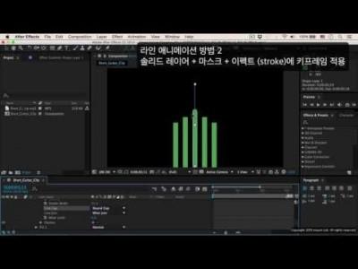 [애프터이펙트 강좌] 22 라인 애니메이션