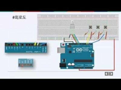 아두이노 기초 - 삼색 LED 사용하기