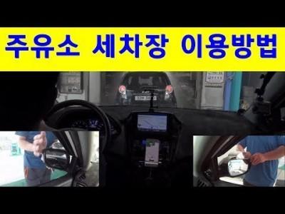 [초보운전탈출] ♥ 주유소 세차장 이용방법&주의사항 - 운전연수,초보운전연수,방문운전연수,운전상식