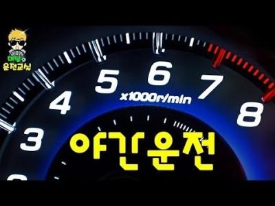 [초보운전탈출] ♥ 야간운전 중요팁! 이것만 알고하자 - 초보운전연수,운전연수,방문운전연수,주차잘하는법,운전…