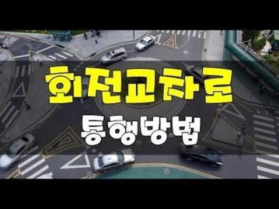 [초보운전탈출] ♥ 회전교차로 및 로터리교차로 통행방법 - 운전연수,방문운전연수,초보운전연수,미남의운전교실,…
