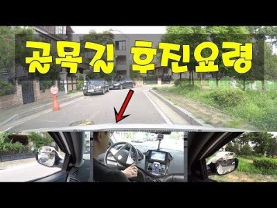 [초보운전탈출] ♥ 골목길 후진요령 - 초보운전필수팁,후진을 잘해야 운전을 잘한다 (운전연수,초보운전연수,후…