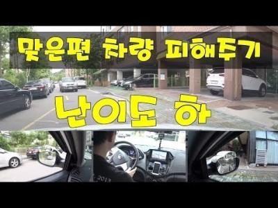 [운전면허기초] ♥ 골목길에서 반대편차량 피해가기 - 기초편