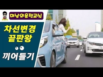 [초보운전탈출] ♥ 차선변경 끝판왕 - 밀리는도로 끼어들기요령 Lane change