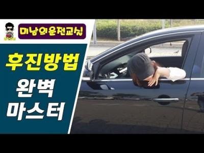 [초보운전탈출] ♥ 후진방법 - 핸들돌리는 방향과 차량이 움직이는 방향이해  Reverse method