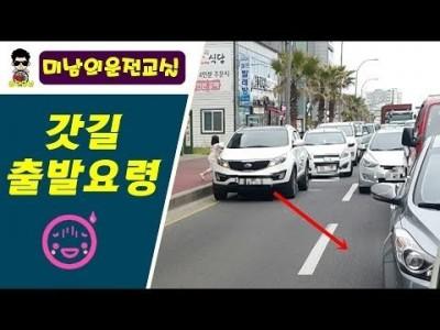 [초보운전탈출] ♥ 갓길 출발요령 - 길 가장자리에서 도로로 진입하는 요령