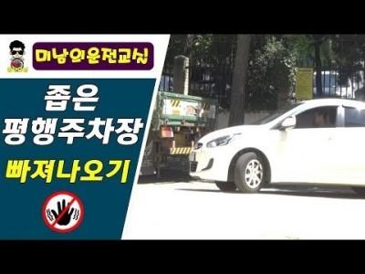 [초보운전탈출] ♥ 좁은 평행주차장 빠져나가기 - 수정방법