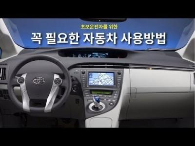 [초보운전탈출] ♥ 초보운전자가 꼭 알아야할 자동차 설명서 - 운전연수,방문운전연수 기초사항
