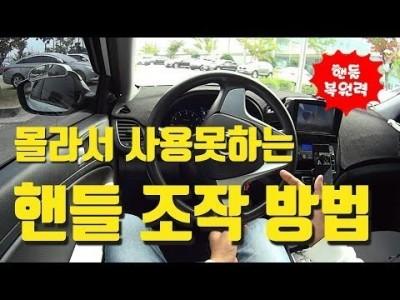 [초보운전탈출] ♥ 핸들의 복원력 이것만 알면 운전이 정말 쉬워집니다