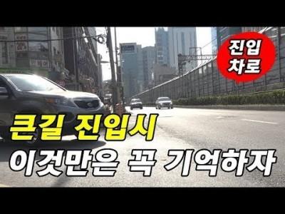[초보운전탈출] ♥ 큰길 진입(우회전) 시 꼭 알아야할 사항