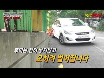 [초보운전탈출] ♥ 벽에 가까이 붙었는데 안닿고 나갈수 있을까? ㅣ 차폭회전각이해 ㅣ 안심정보 ㅣ 미남의운전…