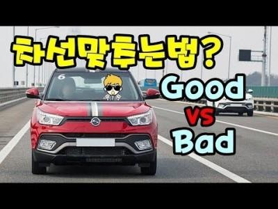 [초보운전탈출] ♥ 차선맞추는 법? Good vs Bad 잘못된 방법을 알려드립니다 ㅣ 미남의운전교실