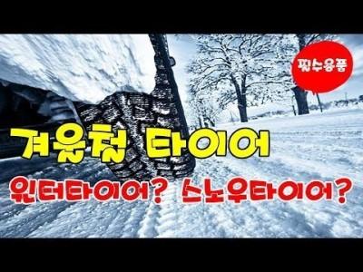 [초보운전탈출] ♥ 겨울철 타이어 윈터타이어? 스노우타이어? 과연 중요할까? ㅣ 겨울철 차량용품 ㅣ 미남의운…