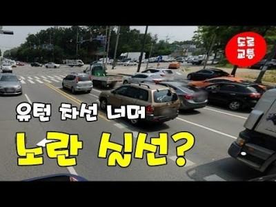 [초보운전탈출] ♥ 유턴 차선 너머 노란 실선? 모르면 벌금내는 사실 아셨나요? ㅣ 미남의운전교실