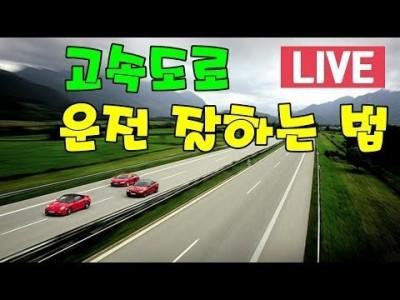 [초보운전탈출] ♥ 고속도로 운행요령및 주의사항 Tip l 미남의운전교실