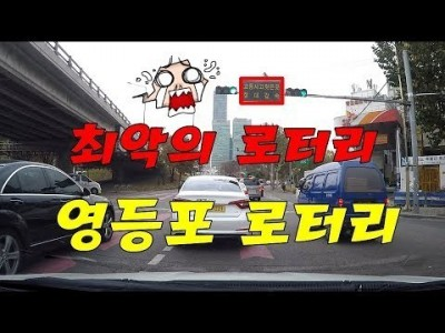 [초보운전탈출] ♥ 최악의 로터리로 유명한 영등포 로터리를 파헤치다 ㅣ 미남의운전교실