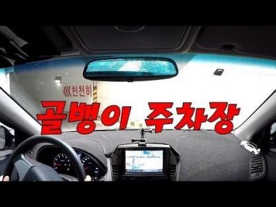 [초보운전탈출] ♥ 골뱅이주차장 정말 어려울까? 통과요령은? ㅣ 미남의운전교실