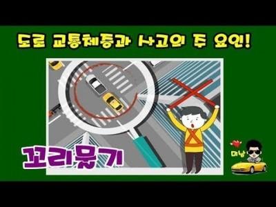 [초보운전탈출] ♥ 도로 정체시 뱀으로 변한다? 꼬리물기의 진실 ㅣ 범칙금 ㅣ 미남의운전교실