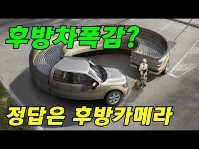 [초보운전탈출] ♥ 후방 차폭감은 어떻게 알까? ㅣ 후방카메라로 차폭감 잡는 방법 노하우 ㅣ 미남의운전교실