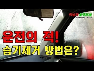[초보운전탈출] ♥ 자동차 내부 유리 습기제거 1분이면 된다! 꼭 알아두어야할 꿀팁~ㅣ미남의운전교실