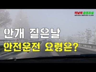 [초보운전탈출] ♥ 안개 짙은 날 안전운전 요령은?  안개 짙은 도로 통과요령을 알아보자ㅣ미남의운전교실