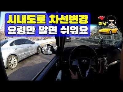 [초보운전탈출] ♥ 시내도로 차선변경이 어려우시죠? Lane changeㅣ 차선변경 노하우 ㅣ 차선변경잘하는…