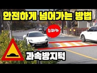 [초보운전탈출] ♥ 과속방지턱 잘 넘어가는 요령? ㅣ 내차는 소중하니까 ㅣ 미남의운전교실