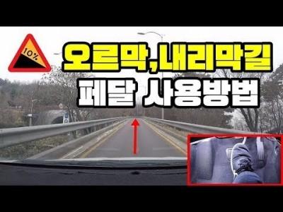 [초보운전탈출] ♥ Driving slope 언덕길(오르막,내리막) 서행하면서 조금씩 가는 방법? ㅣ 엑셀,…