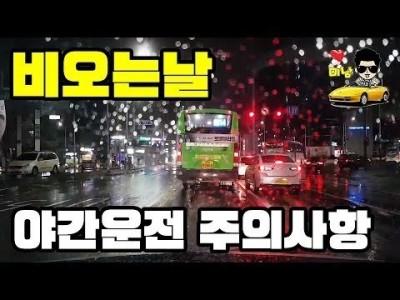 [LIVE] ♥ 비오는날 야간운전?  과연 어려울까요? l 미남의운전교실