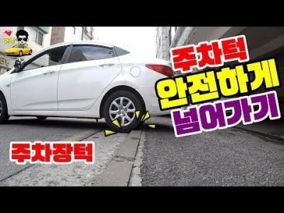 [초보운전탈출] ♥ 주차장턱 안전하게 넘어갈수 없을까? ㅣ 주차턱 넘어가는요령 ㅣ 미남의운전교실
